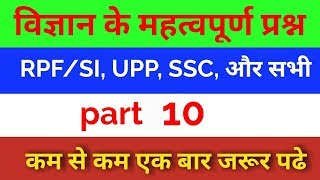 Science for RPF/SI, ALP,  SSC , UP POLICE | Science important Question | Objective Science