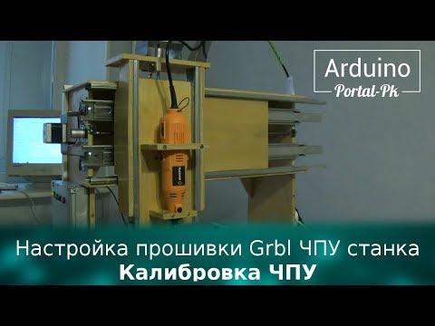 Настройка прошивки Grbl ЧПУ станка  Калибровка ЧПУ