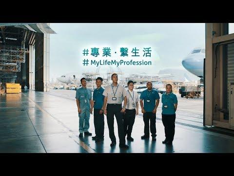 HAECO Careers - My Life My Profession︱港機事業 - 專業‧繫生活