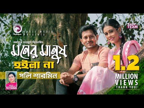 Moner Manush Hoila Na | Ankur Mahamud Ft Polly Sharmin | Bangla Song 2019 | Official Video