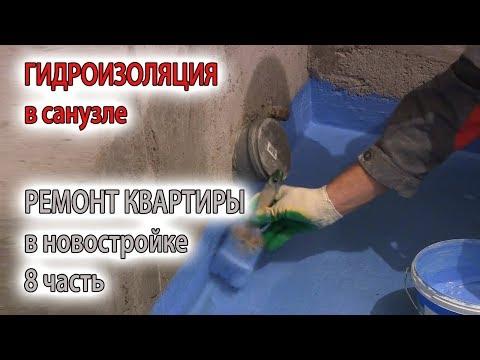 Гидроизоляция ванной комнаты своими руками как сделать. Гидроизоляционная лента