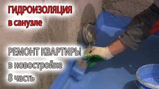видео Гидроизоляция ванной комнаты виды материалов