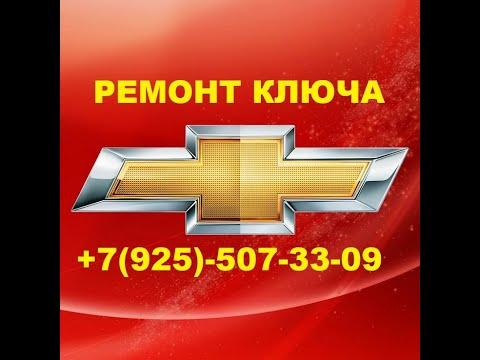 Chevrolet Cruze замена корпуса ключа +7-925-507-33-09 выкидной ключ Шевроле Круз