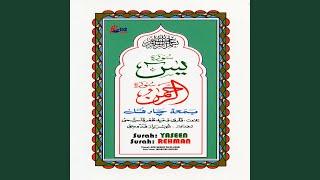 Surah Yaseen (with Urdu translation)
