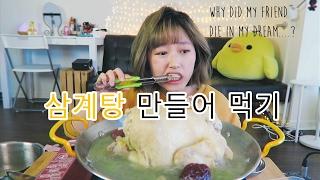 Gingseng Chicken Soup [삼계탕aka SAMGYETANG] Cooking/Mukbang   KEEMI