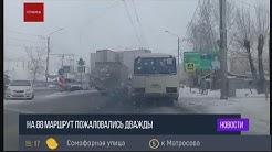 «Поймай вонючку»: 88 автобус