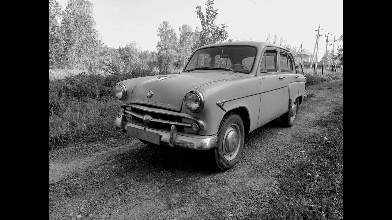 Предложили купить Москвич-407 1959 г.в. Еду смотреть и покупать.