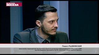 Смотреть видео Павел Рыжевский, Вечерняя Москва, Круглый стол: «Наказание за ложь» онлайн