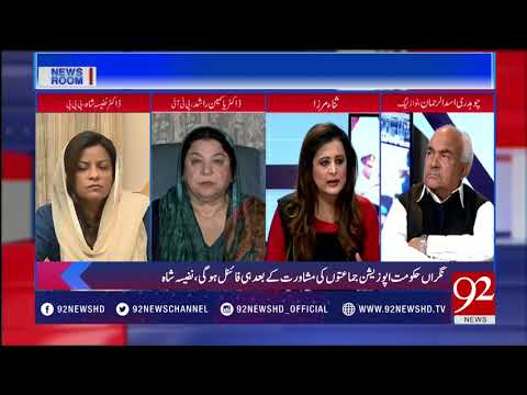 News Room - 13 February 2018 - 92NewsHDPlus