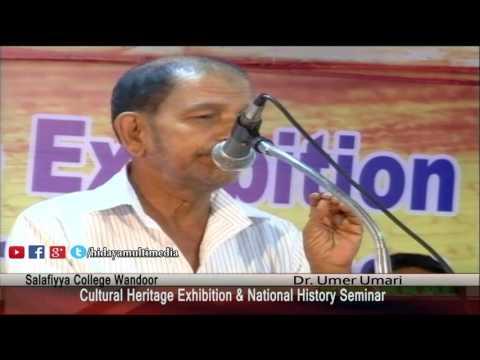 Salafiyya College Wandoor | National History Seminar & Exhibition | Dr.Umar Umari