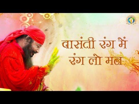 बासंती रंग में रंग लो मन || DJJS Bhajan