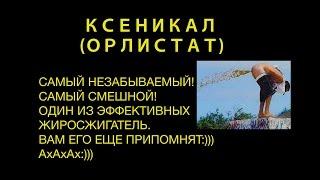 Орлистат, ксеникал - самый удивительный жиросжигатель:)))
