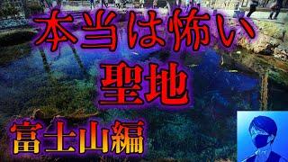 【注意】聖地なのに本当は危険。富士山編【都市伝説】
