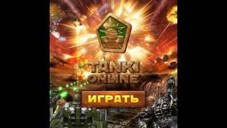 танки онлайн играть бесплатно видео