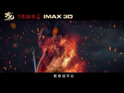 《哪吒之魔童降世》发布终极预告【预告片先知 | 20190725】