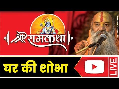 घर-की-शोभा-किससे-है-?-इस-विडियो-को-पुरा-सुनियेगा-जरुर- -by-ramswaroopacharya-ji-maharaj
