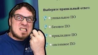 ЯРОСТЬ! Я завалил тест по Информатике на знание ПК. Я тупой или тест?!