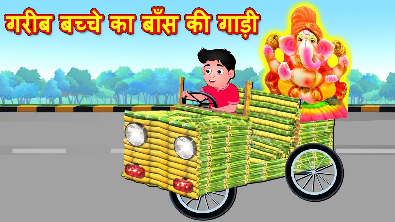गरीब बच्चे का बाँस की गाड़ी | Hindi Kahaniya | Jadui Kahaniya | Moral stories - Bedtime Stories