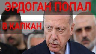 Турция заплатит за дружбу с Россией