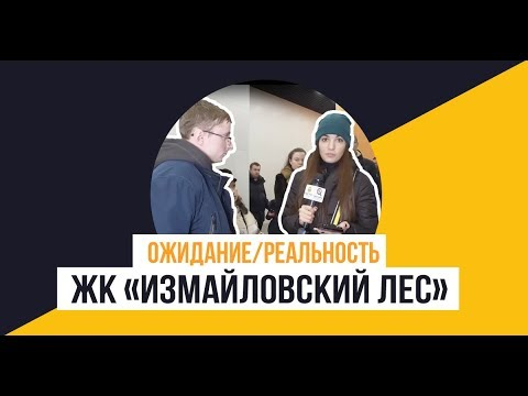 ЖК «Измайловский лес» от застройщика ГК «ПИК»: Ожидание/Реальность