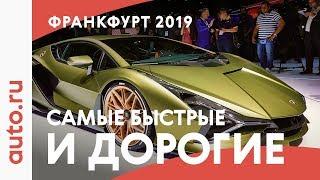 Lamborghini за 150 миллионов, Audi RS 6 и другие быстрые тачки Франкфурта