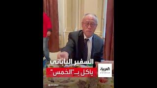 """السفير الياباني  يأكل """"المفطح"""" على الطريقة السعودية ويعلق : تناولت المفطح بالخمسة"""
