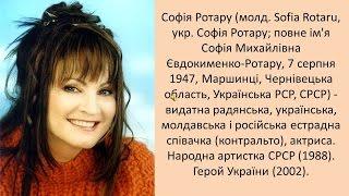 Скачать Буковинський соловей До 65 річчя від дня народження Софії Ротару