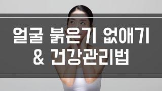 얼굴 붉은기 없애기 & 건강관리법 [하늘건강나음…