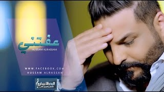 Download حسام الرسام - عفتني/Official  Clip MP3 song and Music Video
