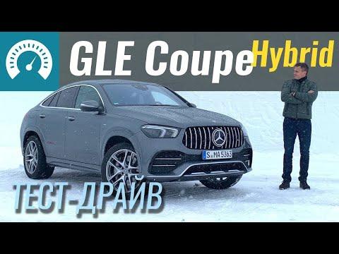 1л/100км?! GLE Coupe Дизель-Гибрид?! Тест Mercedes GLE 350de и GLE 53 AMG