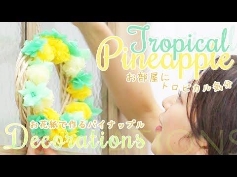 DIY Tropical Pineapple Decorations♡*お花紙でパイナップルをつくるHOW TO!お部屋にトロピカル気分