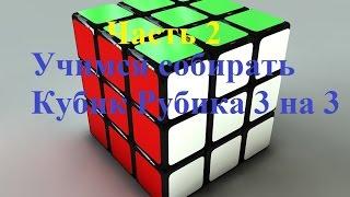 Учимся собирать Кубик рубик 3 на 3 часть 2 ( Простой способ ) ( Первые 2 слоя )
