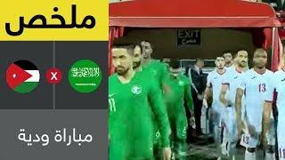 ملخص مباراة السعودية والأردن - مباراة ودية