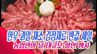 한우 한돈 과일 채소 김장재료 최대 50% 세일! 대규…