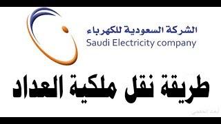 طريقة نقل ملكية عداد الكهرباء