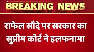 Rafale Deal Signed As Per Rules: Centre's Affidavit In Court | ABP News