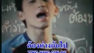 ลาบานูน - คิดในใจ [คาราโอเกะ]