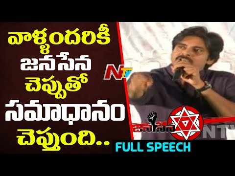 Pawan Kalyan Speech at JanaSainik Meet || Port Kalavani Auditorium || #ChaloreChaloreChalo