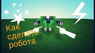 как сделать мини робота в майнкрафте