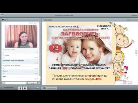 """Как помочь ребенку заговорить. Вебинар А.Волковой:"""" Речевой прорыв. Как помочь ребенку заговорить"""""""
