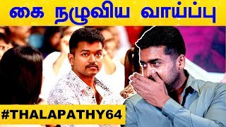 Suriya Scores Vijay's Elbow – Room..! | Thalapathy 64
