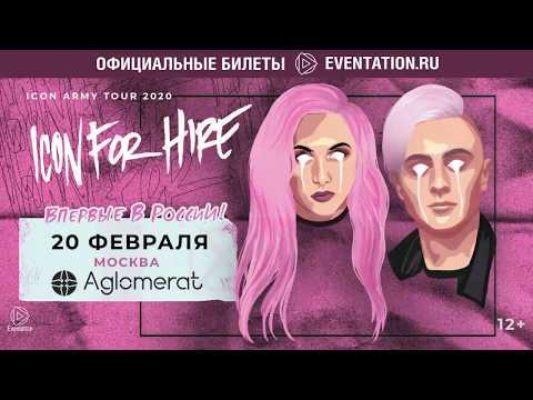 Icon For Hire впервые в Москве 2020!