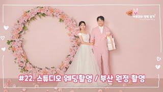 #22. 스튜디오 웨딩촬영 / 부산 원정 촬영
