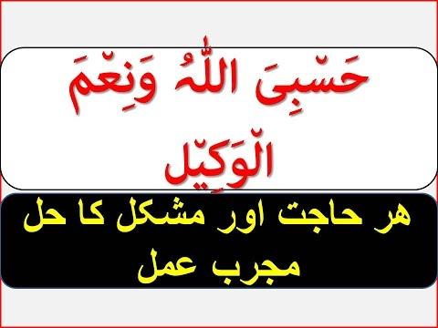 Wazifa For Every Problem - Wazifa For Any Hajat حَس٘بِیَ اللّٰہُ وَنِع٘مَ ال٘وَکِی٘ل