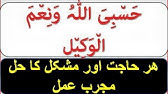 Ya Azizu Ka Wazifa For Hajat Job Izat Barkat   Urdu Wazaif - YouTube