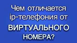 Чем отличается ip-телефония от виртуального номера?(, 2014-03-25T08:49:22.000Z)
