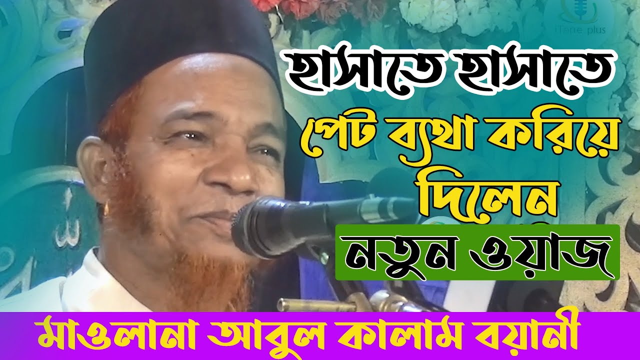 Download হাসতে হাসতে পেট ব্যথা করিয়ে দিলেন     Abul Kalam Boyani New Waz   Bangla Waz Mahfil 2021