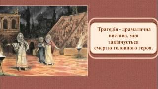Урок свтової літератури 8 клас Куліш О О