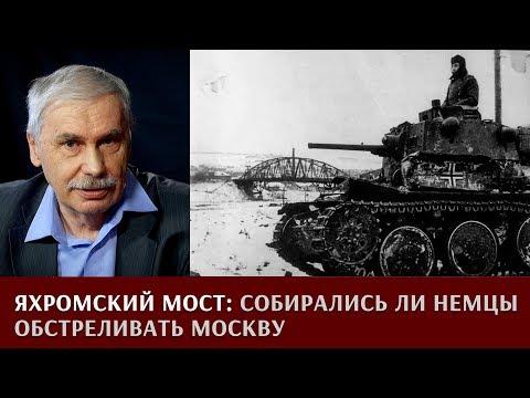Василий Карасев: Яхромский мост. Собирались ли немцы обстреливать Москву?