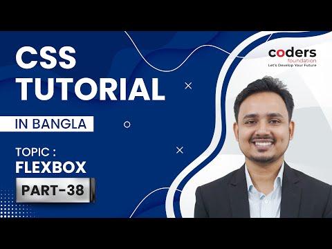 CSS Bangla Tutorial / CSS3 Bangla Tutorial [#38] Flexbox thumbnail